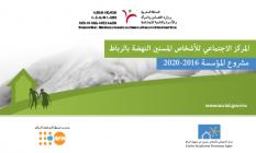 Institut de protection sociale pour les personnes âgées -Centre Social pour les personnes âgées hay Nahda _ Rabat