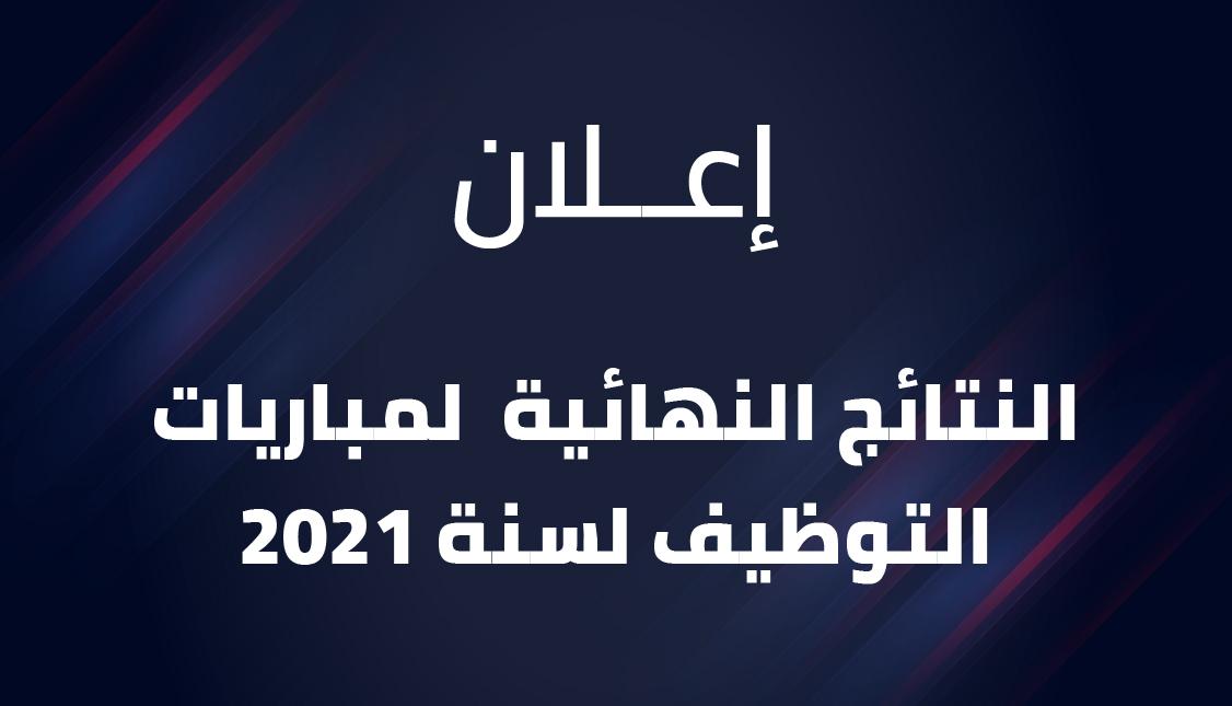 تعلن وزارة التضامن والتنمية الاجتماعية والمساواة والاسرة عن النتائج النهائية لمباريات التوظيف