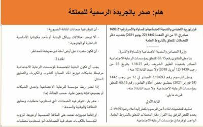 صدرت بالجريدة الرسمية  سبعة (7) قرارات تهم مؤسسات الرعاية الاجتماعية والأشخاص في وضعية إعاقة والأشخاص المسنين