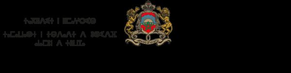 وزارة التضامن والإدماج الاجتماعي والأُسْرَة